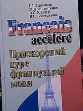 Крючков Мамотенко Прискорений курс французької мови. К., 2005