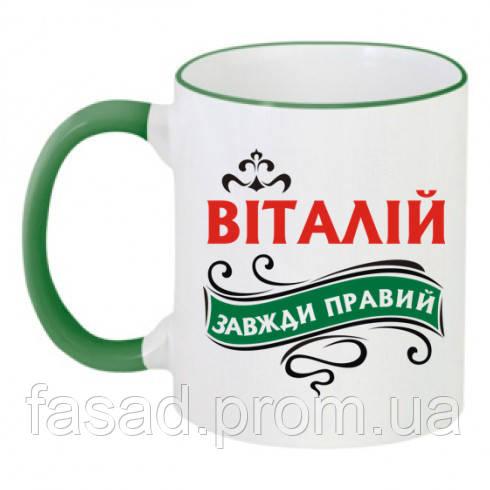 Чашка керамічна з іменем Віталій Код-12521-106683