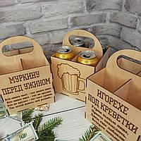 Коробка для пива подарункова. на 6 банок. Переноска для пива.