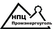 ООО «НПЦ «ПРОМЭНЕРГОУГОЛЬ»