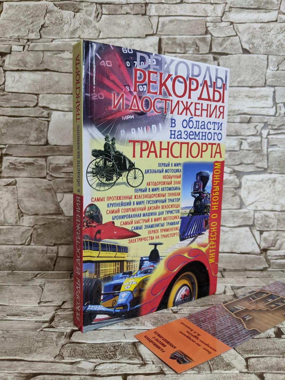 """Книга """"Рекорды и достижения в области наземного транспорта"""" Коляда М. Г."""