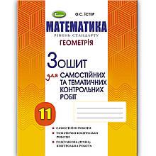 Зошит для самостійних та тематичних контрольних робіт Геометрія 11 клас Стандарт Авт: Істер О. Вид: Генеза