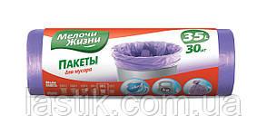 /Пакеты для мусора 35 л/30 шт стандарт МЖ