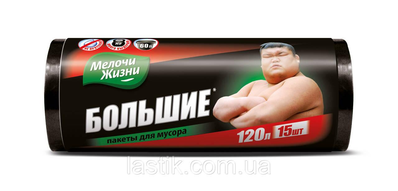 /Пакети для сміття 120л/15 шт міцні МЖ