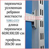 Перемычка Усиленная 120 см квадратная для соединения Усиленых  Реек-Опор Украина