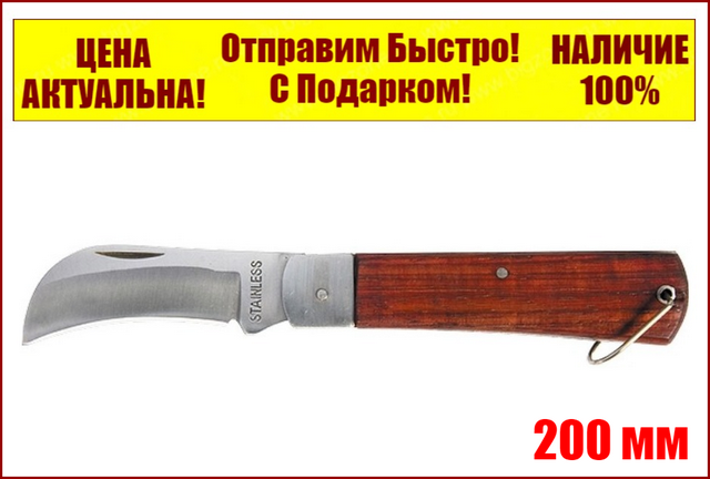 Нож садовый складной  200 мм загнутое лезвие деревянная ручка Sparta 78999