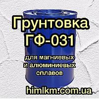 Грунтовка ГФ-031 грунтовки для металлической поверхности