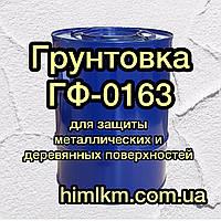 Ґрунтовка ГФ-0163 призначена для грунтування поверхонь з чорних металів, міді та її сплавів, фото 1