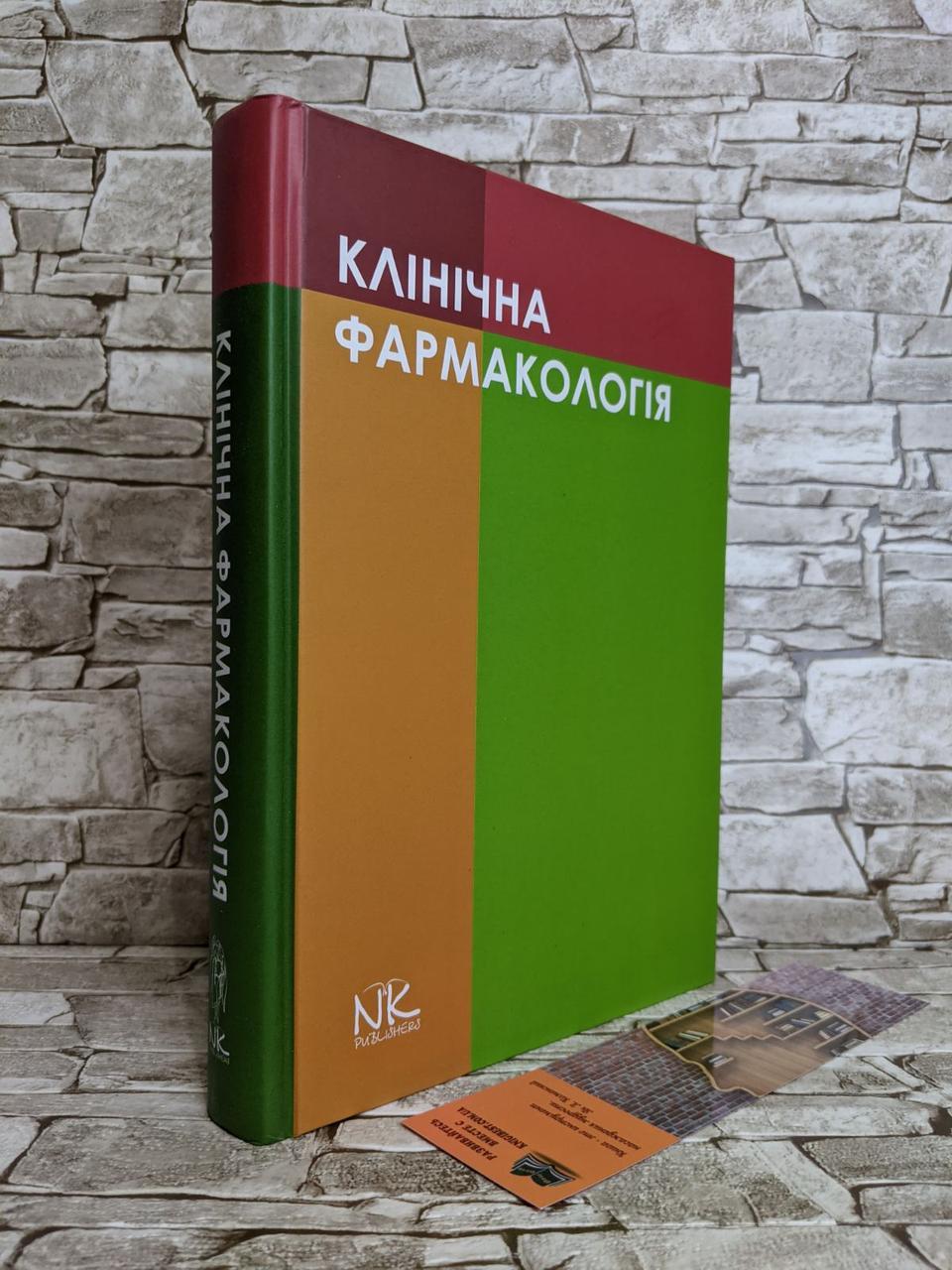 """Книга """"Клінічна фармакологія"""" Шоріков Є.І."""