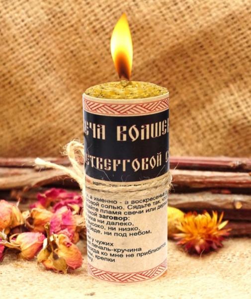 Чарівна свічка з Четвергової Сіллю ручна робота