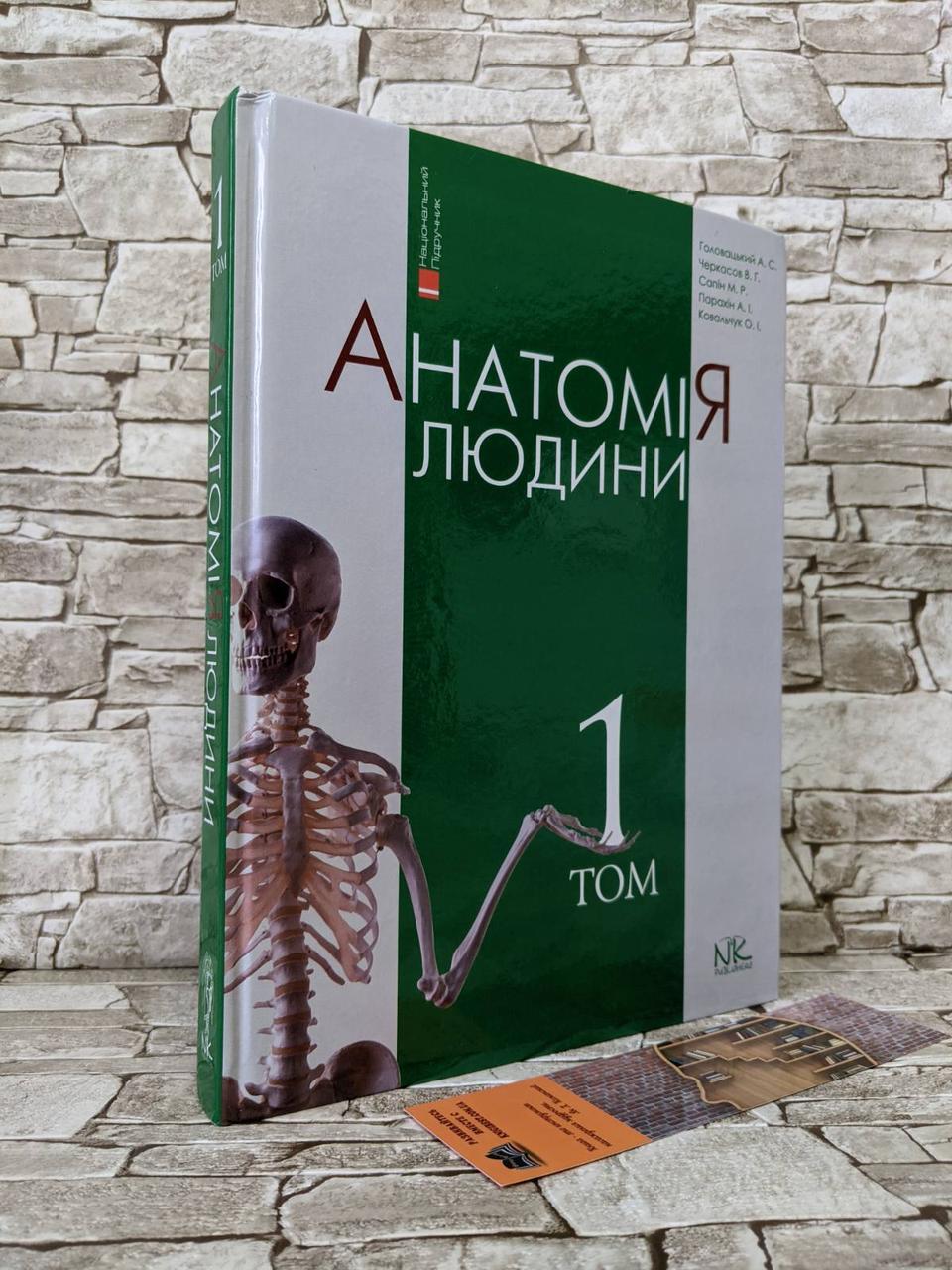 """Книга """"Анатомія людини"""" Т.1. — 8-ме вид. Головацький А.С. та ін."""