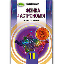 Підручник Фізика і астрономія 11 клас Стандарт Авт: Сиротюк В. Вид: Генеза