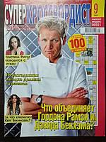 "Журнал ""Супер кроссвордист"", фото 1"