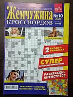 """Журнал """"Жемчужина  кроссвордов"""""""
