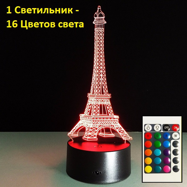 """Світильник 3D """"Ейфелева вежа"""", Прикольні подарунки на день народження, Цікаві незвичайні подарунки"""