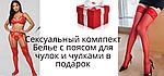 Сексуальный красный комплект белья с поясом и чулками