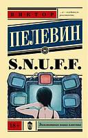 S. U. N. F. F. Віктор Пєлєвін
