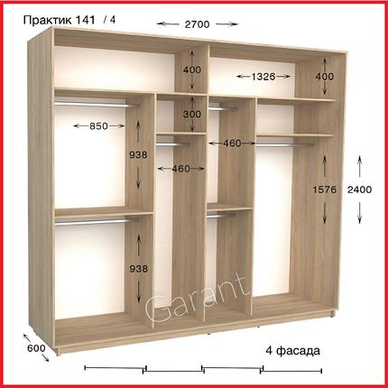 Шкафы купе ПРАКТИК 141-4 / ширина-2700/ глубина-450/600/ высота-2200/2400 (Гарант), фото 2