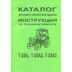 Каталог сборочных единиц Т-25А ВТЗ