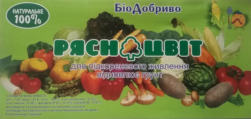 """Біодобриво """"Рясноцвіт"""" Контакти:моб.050 371 28 81  063 110 67 12   E-mail  zell2005@ukr.net"""