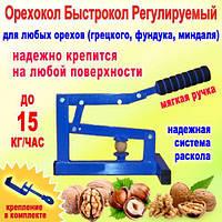 Орехокол Быстрокол Универсальный Регулируемый (до 15 кг/ч) Для очистки грецкого ореха, фундука, миндаля