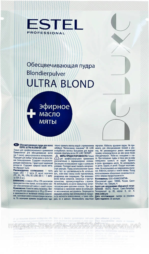 Обесцвечивающая пудра Ultra Blond De Luxe, 30 г