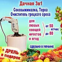 Дачная 3в1 универсальная Соковыжималка + Терка + Очиститель орехов от зеленой кожуры