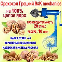Орехокол Грецкий Конусный S&K (45-я сталь, Бабочка 100%, 20 кг/ч) Для очистки грецкого ореха