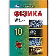 Підручник Фізика і астрономія 10 клас Стандарт Авт: Сиротюк В. Вид: Генеза