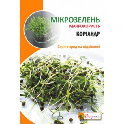 Семена микрозелень (микрогрин) Кориандр (кинза)