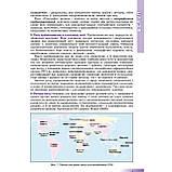 Підручник Географія 10 клас Стандарт Авт: Пестушко В. Уварова Г. Довгань А. Вид: Генеза, фото 3