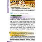 Підручник Географія 10 клас Стандарт Авт: Пестушко В. Уварова Г. Довгань А. Вид: Генеза, фото 2