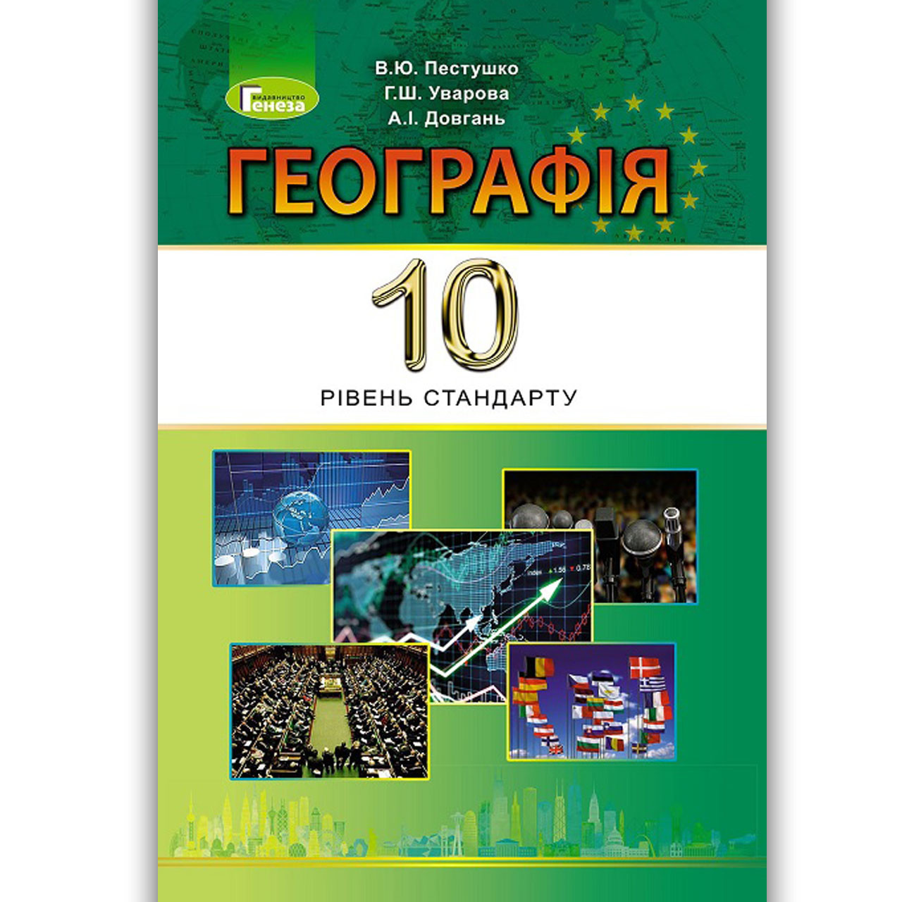 Підручник Географія 10 клас Стандарт Авт: Пестушко В. Уварова Г. Довгань А. Вид: Генеза