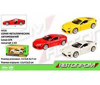 "Машина металл 4316 ""АВТОПРОМ"",1:43 LEXUS LFA,  3 цвета, откр.двери,в кор. 14,5*6,5*7см(Маш 4316)"