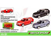 "Машина металл 4322  ""АВТОПРОМ"",1:42 Land Rover Range Rover Velar,3 цвета, откр.двери,в кор.(Маш 4322)"