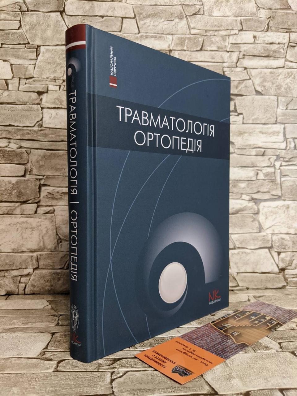 """Книга """"Травматологія та ортопедія"""" — 2-ге вид. Голка Г.Г., Бур'янов О.А."""