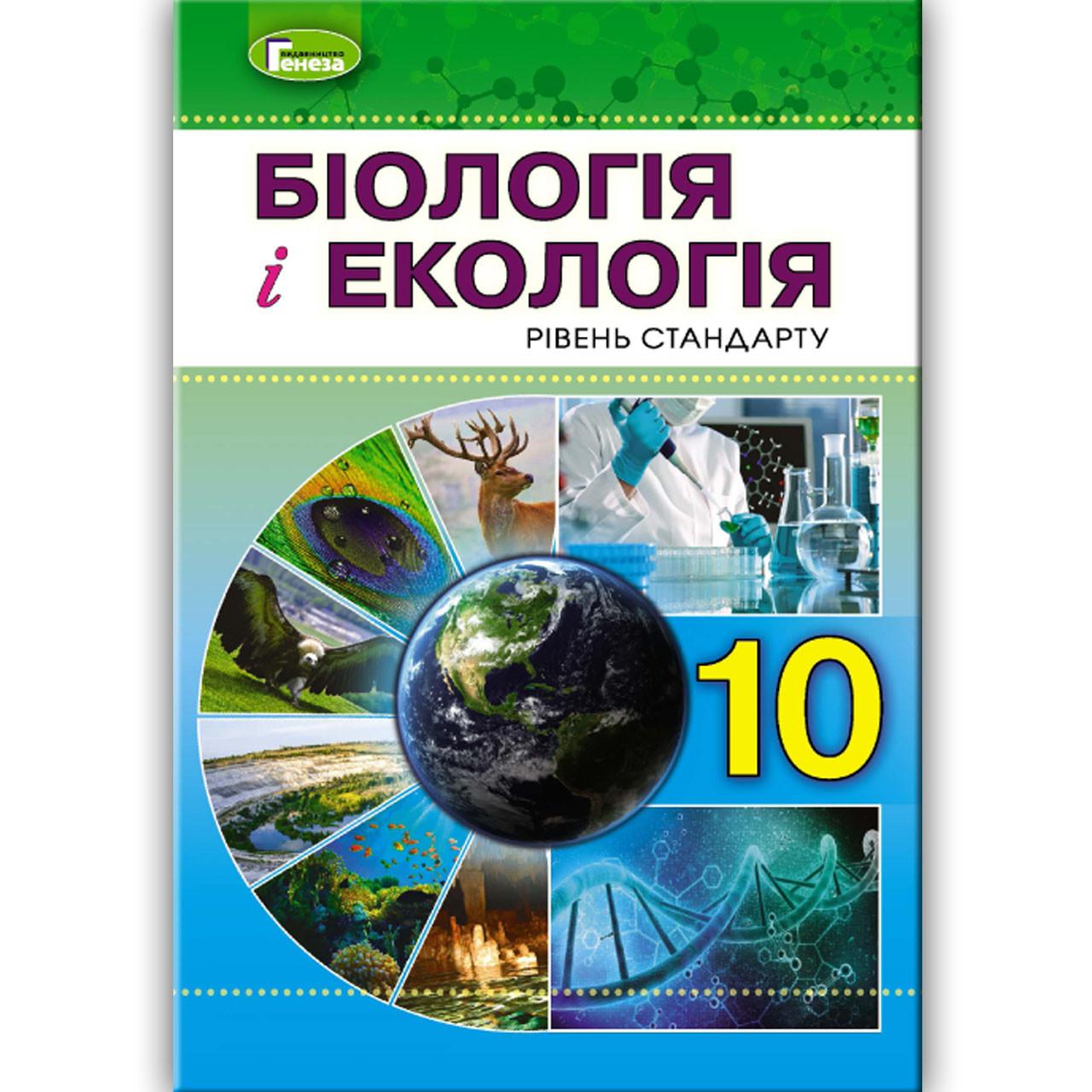 Підручник Біологія і екологія 10 клас Стандарт Авт: Остапченко Л. Вид: Генеза