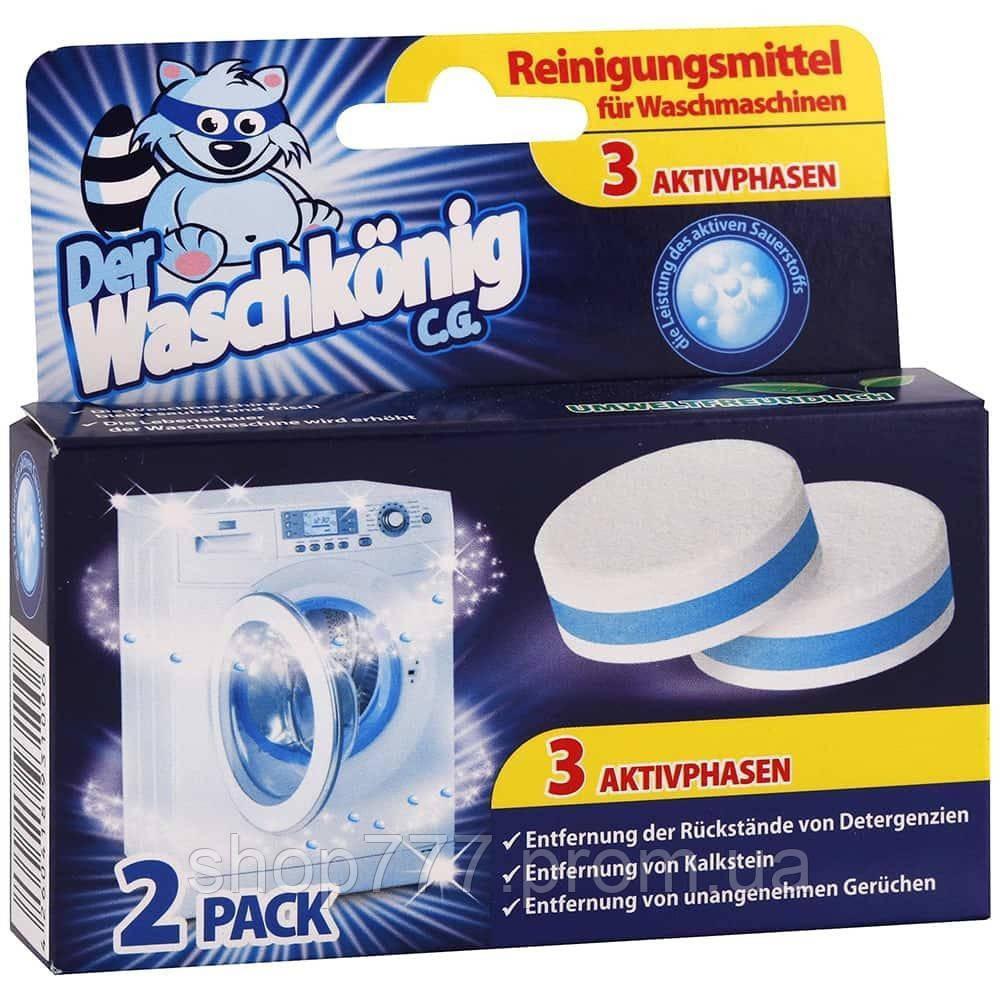 Таблетки для чищення пральної машини Waschkonig 2 шт