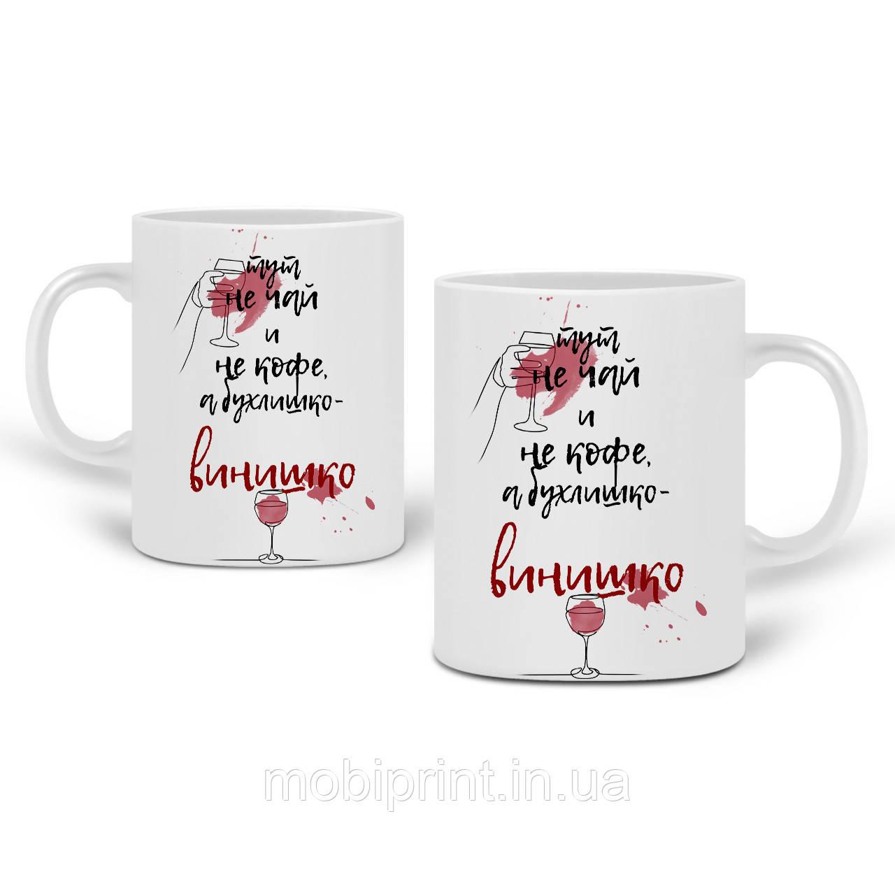 Кружка Тут не чай і не кава а винце 330 мл Чашка Керамічна (20259-2614)