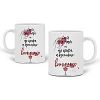 Кружка Тут не чай і не кава а винце 330 мл Чашка Керамічна (20259-2614), фото 1