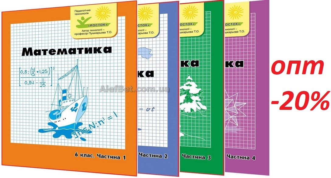 6 клас / Математика. Зошит. Частина 1, 2, 3, 4 (комплект) / Петерсон, Дорофєєв / Росток