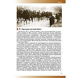 Підручник Історія: Україна і світ 10 клас Стандарт Авт: Мудрий М. Аркуша О. Вид: Генеза, фото 3