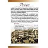 Підручник Історія: Україна і світ 10 клас Стандарт Авт: Мудрий М. Аркуша О. Вид: Генеза, фото 2