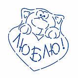 Трафарет Котик з серцем-2 11*10,5 см (TR-2), фото 2