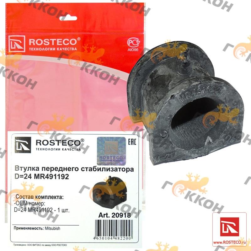 """Втулка переднього стабілізатора Mitsubishi D=24 """"ROSTECO"""""""