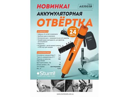 Акумуляторна викрутка (3.6 В, 1,5 Ач, в сумці) Sturm AS3503B, фото 2