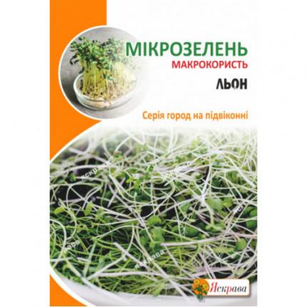 Семена микрозелень (микрогрин) Лен