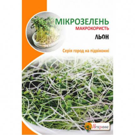Семена микрозелень (микрогрин) Лен, фото 2