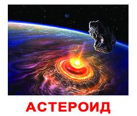"""Карточки большие русские с фактами """"Космос"""" методика Глена Домана"""