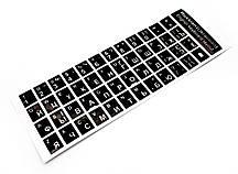 Наклейки на клавіатуру (російська/англійська/українська)